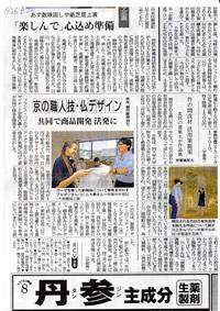 2014年8月22日の京都新聞にKyoto Contemporaryの取り組みが掲載されました。