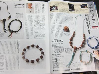 Kyoto Contemporaryプロジェクトご参加の、中野伊助様の商品がライトアップという通販会社の7月号冊子に取り上げていただきました。
