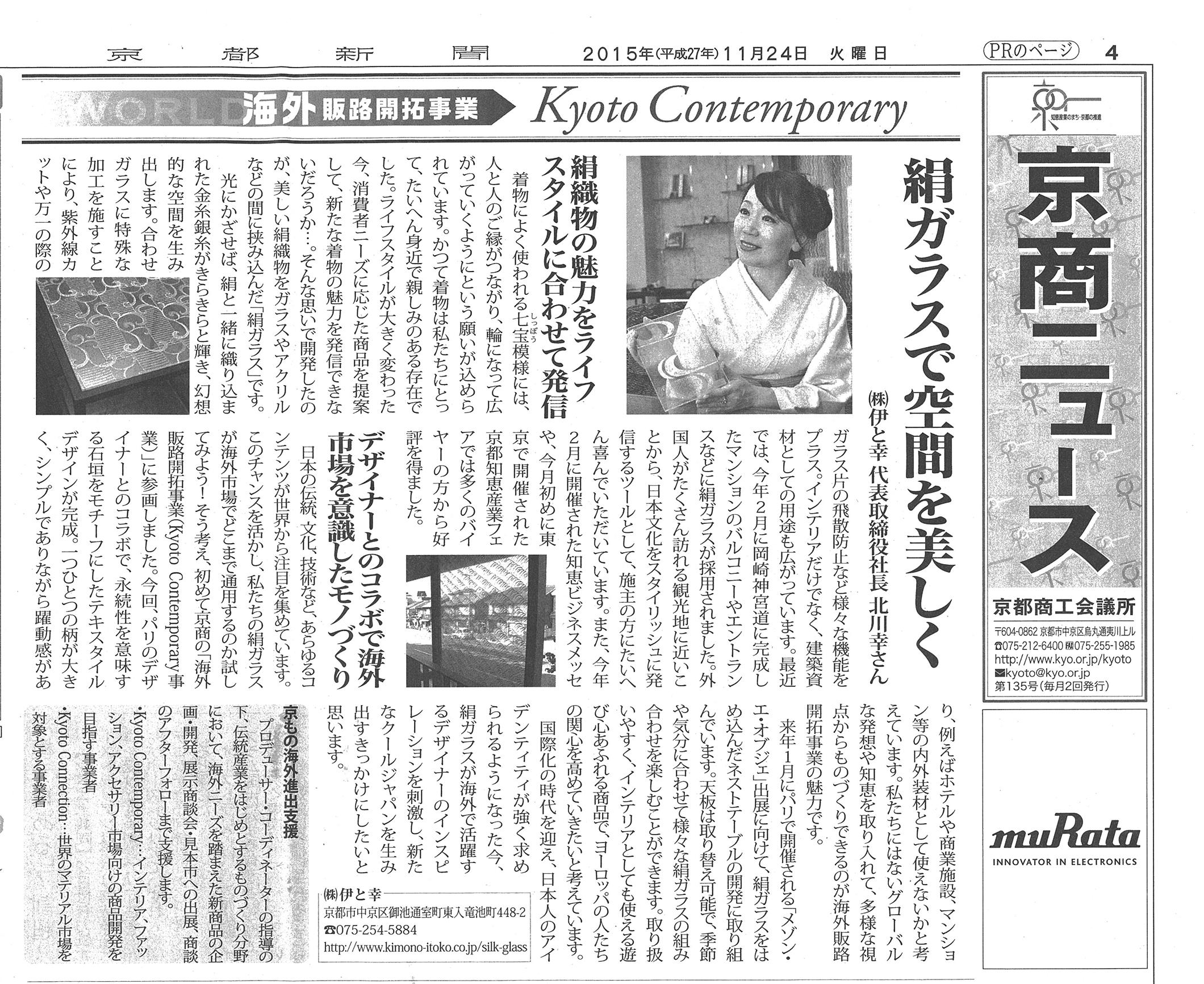 11/24の京都新聞「京商ニュース」に伊と幸様の取り組みが掲載されました。