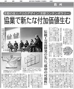 1/28の繊研新聞「ワールドビジネスニュース」にKyoto Contemporaryの取り組みが掲載されました。