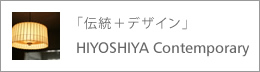 HIYOSHIYA Contemporary ウェブサイト